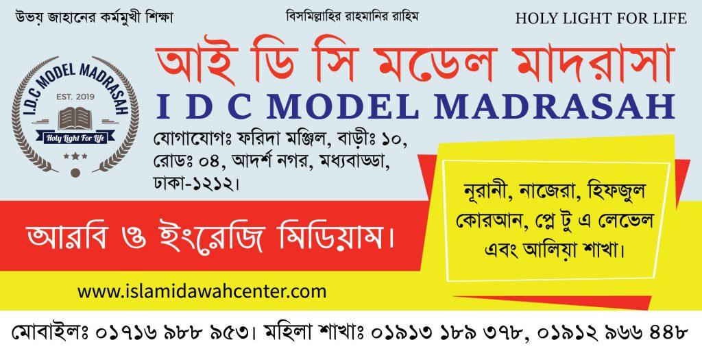 Banner I D C Model Madrasah