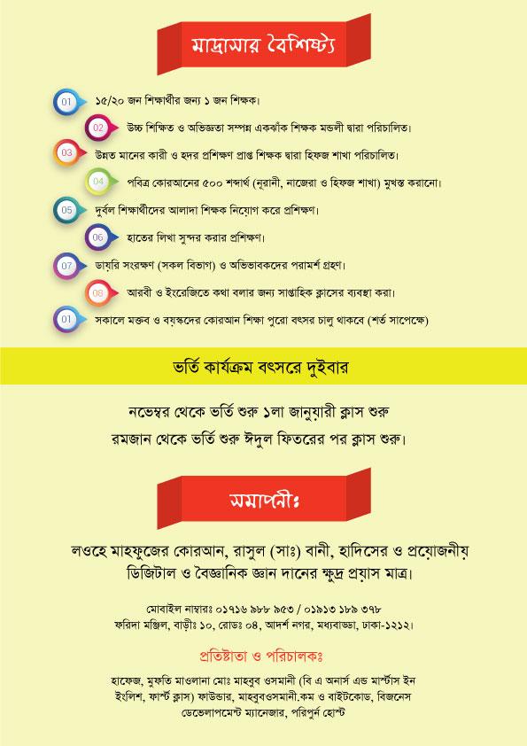 Leaflet Back I D C Model Madrasah