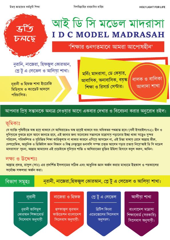 Leaflet Front I D C Model Madrasah