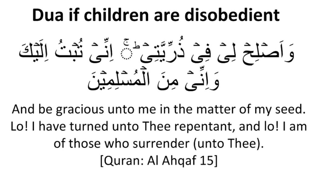 Dua For Children