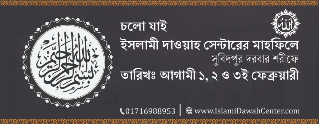 আইডিসি মাহফিল ব্যানার সুবিদপুর দরবার শরীফ